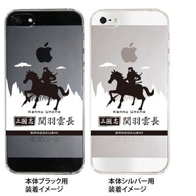 【iPhone5S】【iPhone5】【Clear Arts】【iPhone5ケース】【カバー】【スマホケース】【クリアケース】【クリアーアーツ】【三国志】【関羽雲長】 10-ip5-casg-02の画像
