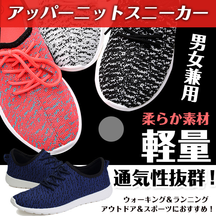 Qoo10靴 スニーカー アッパーニットスニーカー  フィット ニット ひも 軽量 柔らかい 通気性 男女兼用 ウォーキング レディース ランニング スポーツ アウトドア ファッションap023