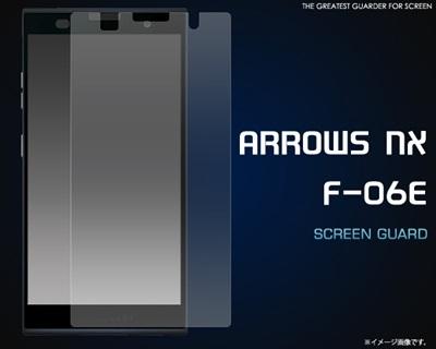 【クリックで詳細表示】【docomo ARROWS NX F-06E】用液晶画面保護シール/ドコモアローズ保護フィルム保護シートディスプレイ送料無料