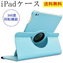 iPad2/3/4ケース iPad airケース iPad air2ケース iPad mini 1/2/3ケース iPad mini 4ケース iPad Pro ケース iPadケース アイパッド エア ケース カバーcase レザーケース ライチ柄 カード入れ スタンド機能 横開き