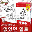 [APP Coupon Price $10.5] ★BUY $40 FREE SHIPPING★Na Ka Ta Ko To Ni Diet supplements 120 tablets!! Na Ka Ta No ♥