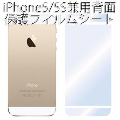 【送料無料】[背面セパレート]iPhone5S/5 液晶 保護 背面フィルム シート Softbank(ソフトバンク)・au(エーユー)・docomo(ドモコ) 汚れ指紋が目立たない Back Skinバックスキンプロテクター保護フィルム Apple アイフォンの画像