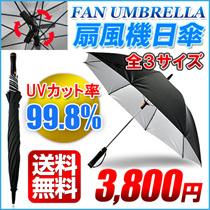 ≪特別価格≫【カートクーポン使用可能】シーズン前のため期間限定値下げ!日傘扇風機 日傘に扇風機がついた!暑い夏も涼しくなる♪ 扇風機日傘 UV紫外線対策に サイズ3種類!