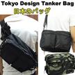 Tokyo Design Yoshida Tanker Sling Bag/waist pouch/Casual bag/Messenger bag/Office bag/Travel/ tote