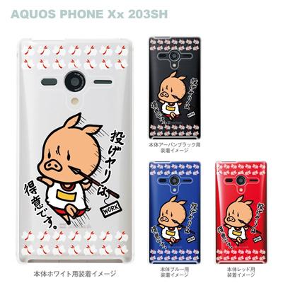 【AQUOS PHONEケース】【203SH】【Soft Bank】【カバー】【スマホケース】【クリアケース】【クリアーアーツ】【アート】【SWEET ROCK TOWN】 46-203sh-sh2020の画像