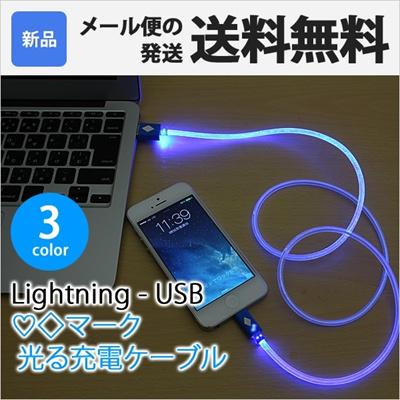 ライトニングケーブル iPhone6 iPhone5 Lightning ケーブル USB 充電 光る ケーブル LED ランプ 内蔵 iPhone5s iPhone5c iPhone5 1m 100cm 8ピン 8pin ライトニング iPad mini Air IP5FTL-04[ゆうメール配送][送料無料]の画像