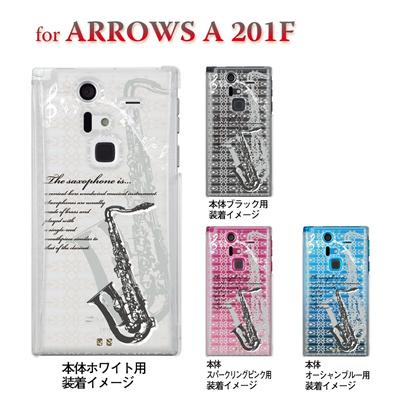 【ARROWS ケース】【201F】【Soft Bank】【カバー】【スマホケース】【クリアケース】【ミュージック】【サックス】 09-201f-mu0010の画像