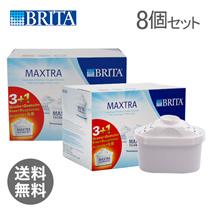【カートクーポン使用で3999円!】Brita ブリタ Maxtra Pack 8pcs set マクストラ 8個セット (4個入り×2箱) 100484 浄水器 カートリッジ 送料無料