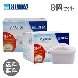 【カートクーポン対象商品】Brita ブリタ Maxtra Pack 8pcs set マクストラ 8個セット (4個入り×2箱) 100484 浄水器 カートリッジ 送料無料