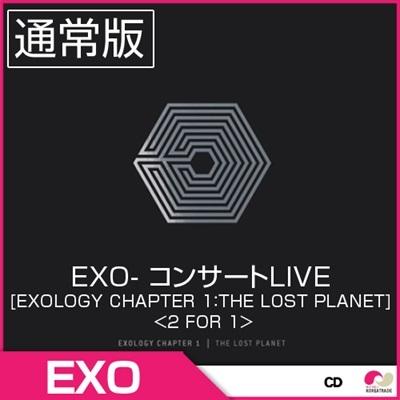 【予約12/23】【通常版】 EXO - EXOLOGY CHAPTER 1 : THE LOST PLANET 2 FOR 1 ◆ 【K-POP】【CD】の画像