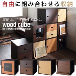 4色の木目を自由に組み合わせるマルチ収納【wood cube】ウッドキューブ【送料無料】