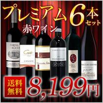送料無料 赤ワインセット プレミアム赤ワイン6本セット 厳選豪華究極赤ワイン飲み比べ6本セット