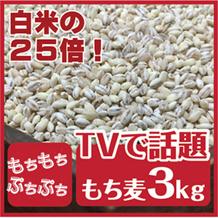 もち麦3kg TV放送後注文殺到! ダイエット麦ごはんご飯 麦■1704-1■