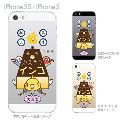 【iPhone5S】【iPhone5】【まゆイヌ】【Clear Arts】【iPhone5ケース】【カバー】【スマホケース】【クリアケース】【カステラインコ】 26-ip5s-md0035の画像