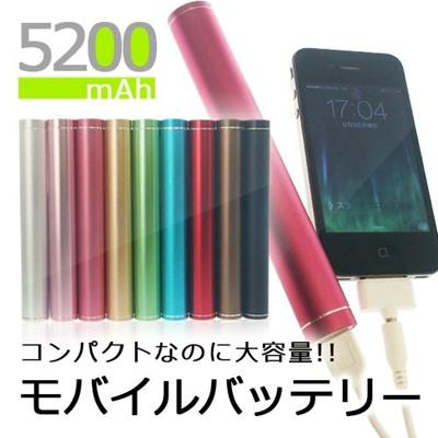 在庫限り大特価!5200mAh スティック型大容量モバイルバッテリー 充電器 スマホ 携帯電話 ※エコパッケージ発送※の画像