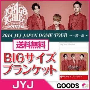 【安心国内発送】【予約12月上旬】【グッズ】ビッグサイズブランケット 2014 JYJ Japan Dome Tour ~一期一会~ 送料無料◆公式グッズ 東京ドーム BIG【K-POP】【グッズ】の画像