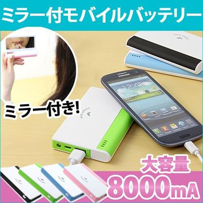 モバイルバッテリー スマホ 充電器 大容量 8000mAh 鏡 ミラー付き スマートフォン アイフォン iPhone6 iPhone5s iPhone5 iPhone 対応 PB-8000A[ゆうメール配送][送料無料]の画像