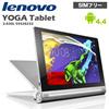 ★数量限定★Lenovo タブレット YOGA Tablet 2-830L 59428222 SIMフリー (Android 4.4/8.0型ワイド/Atom Z3745)