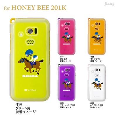 【HONEY BEE ケース】【201K】【Soft Bank】【カバー】【スマホケース】【クリアケース】【クリアーアーツ】【KEIBA】【競馬】 10-201k-ca0098の画像