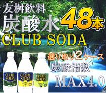 ◆友桝 炭酸!クラブソーダ3種類から2種類選べる炭酸水500ml×48本 食事の際やお風呂上りにそのまま飲用いただいてもどのようなシチュエーションの飲用でも適しています。 保存料ゼロ