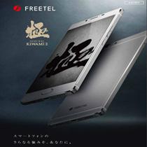 [新品] FREETEL SAMURAI KIWAMI 2 SIMフリー [メタルシルバー] [Android 6.0・5.7型・メモリ/ストレージ:4GB/64GB nanoSIMx2][即納可]