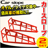 カースロープ カーランプ 2本セット オイル タイヤ交換【送料無料】/###カースロープST-1P☆###