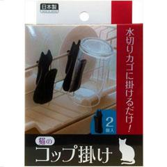 アイワキッチン小物便利グッズ水切り猫のカップ掛け2個入