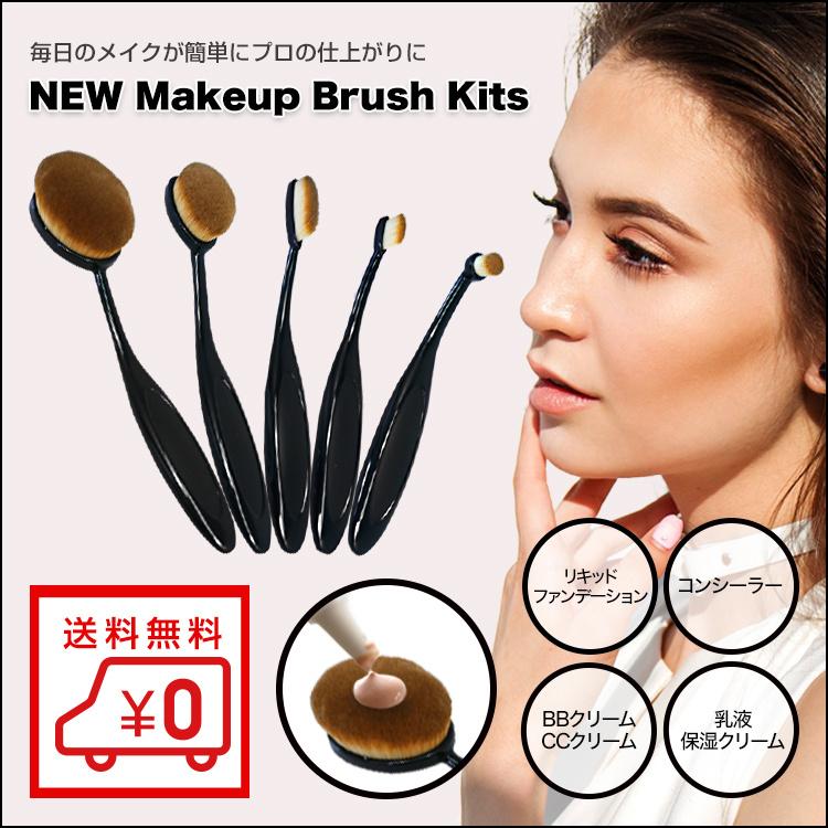 「1+1+1+1+1」ファンデーションブラシ ニューメイクアップブラシキット メイクブラシ【ブラシ 5本セット】【New Makeup Brush Kits】フェイスブラシ 歯ブラシ型 化粧ブラシ