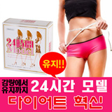 ★ Intensive -10kg! Special diet! § free shipping ☆ [24 hours MODEL ~ 24 hours model ~], which aims to ideal slim ☆ 24 hours all the time! As soon as any special Supplements ☆ without water to drink si