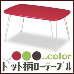テーブル ローテーブル コーヒーテーブル センターテーブル カフェテーブル 折りたたみテーブル 折り畳みテーブル 折りたたみローテーブル 折れ脚テーブル スクエアテーブル リビングテーブル 送料無料