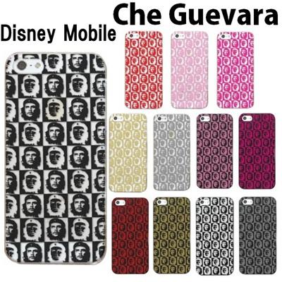 特殊印刷/Disney Mobile(SH-02G)/DisneyMobile(F-07E/N-03E)(F-03F)(SH-05F)(チェ・ゲバラ)CCC-053【スマホケース/ハードケース/カバー/ディズニーモバイル】の画像