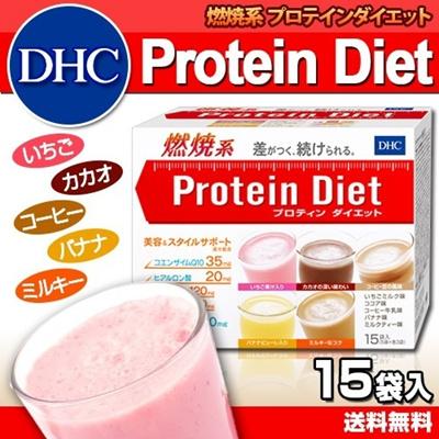 【送料無料】DHC プロティンダイエット 15袋入 (説明不要の大ヒット商品 DHC プロテインダイエット)の画像
