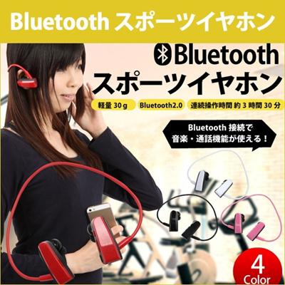 Bluetooth イヤホン Bluetooth2.0 対応 音楽再生 ワイヤレス ハンズフリー マイク ブルートゥース ヘッドフォン ヘッドホン iPhone スマホ SPM-BT01[ゆうメール配送][送料無料]の画像