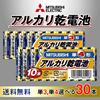 【送料無料】【30本】三菱アルカリ乾電池 まとめ買いセット アルカリ単3・単4 10本パック x 3個セット 【LR6N/10S】