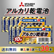 【送料無料】【30本】三菱アルカリ乾電池 まとめ買いセット 選べるアルカリ単3・単4 10本パック x 3個セット 【LR6N/10S】