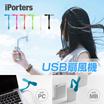 コンパクトで可愛らしい【ミニ扇風機】USBミニファン USB扇風機 扇風機 ポータブル ミニ扇風機 サーキュレーター