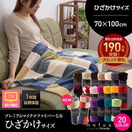 【送料無料】mofuaプレミアムマイクロファイバー毛布(ひざかけサイズ)