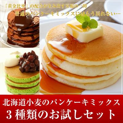 【メール便送料無料】北海道小麦のパンケーキミックス3種類のお試しセット200g×3袋【3つの味プレーン/抹茶/ココア】の画像