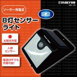 ★HOME SALE限定特価★ソーラー充電式 8灯センサーライト MEL-79■センサーライト 8灯 ソーラー充電 自動点灯
