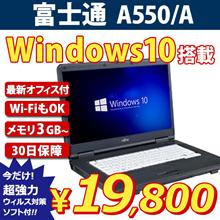 【Corei3でこの価格はお得!!】 最新OS Win10搭載!! 高性能Core iシリーズ最安値挑戦中!!  富士通 LIFEBOOK A550/a ( Windows10 ノートパソコン / Core i3 / 3GB / 160GB / DVDマルチ / 15.6incW ) office付き 中古ノートパソコン 【 中古 】【 送料無料 】