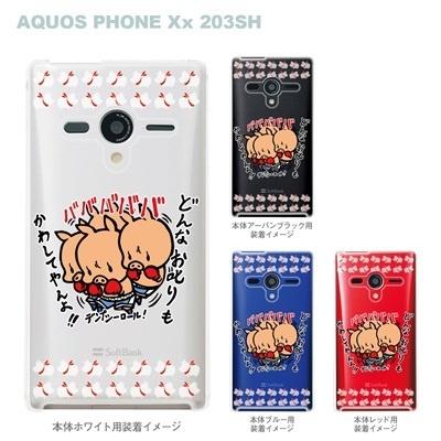 【AQUOS PHONEケース】【203SH】【Soft Bank】【カバー】【スマホケース】【クリアケース】【クリアーアーツ】【アート】【SWEET ROCK TOWN】 46-203sh-sh2038の画像