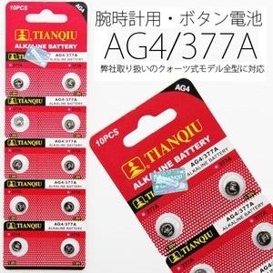 【メール便送料込み】腕時計・交換用ボタン電池 /AG4/377A(SR626SW同規格) / 1パック・10個入り★の画像