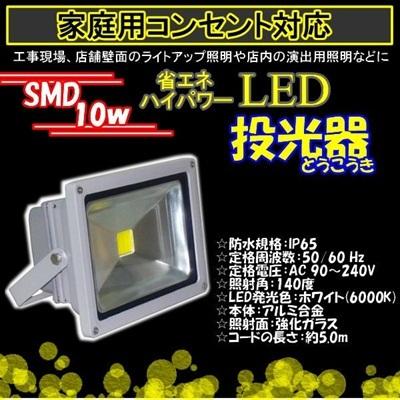 【レビュー記載で送料無料!】PSE取得済 高品質台湾SMD LED投光器10W/100W5Mコード 広角140度 防水 50/60Hz アルミ合金 強化ガラスの画像