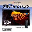 SDN50-BW1 [50インチ] 50インチを驚きの価格で!!
