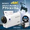★数量限定★FDR-X3000 空間光学ブレ補正を搭載した4Kアクションカム ウエアラブルカメラ