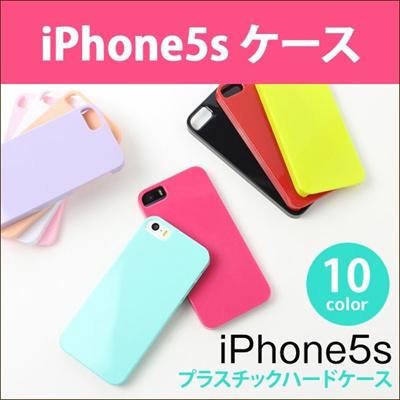 IP5S-P01 | iPhone5s ケース カバー アイフォン5s ジャケット カラフル カラー 全10色 シンプル 光沢のあるツヤツヤ素材 ハードケース [ゆうメール配送]の画像