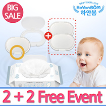 ◆ 2 Free Event ◆ HAYANBOM - wet wipes cover / One-touch detachable cap