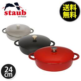 Staub ストウブ ニダベイユ ソテーパン Saute pan 24cm ホーロー鍋 なべ 【海外正規品直輸入 】