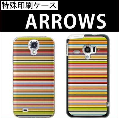 特殊印刷/ARROWS NX(F-02G)/ARROWS NX(F-05F)ARROWS A(301F)ARROWS V(F-04E)KISS(F-03D)ANTEPRIMA(F-09D)X(F-02E/F-10D)(カラフルボーダー)CCC-055【スマホケース/ハードケース/カバー/aの画像