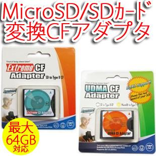 【送料無料】手持ちのメモリカードがコンパクトフラッシュに早替わり!CFカード変換アダプタ シリーズ SD(MMC)/SDHC/SDXC 最大64GB microSD(TF)/microSDHC 最大32GB メモリ対応可能 4GB/8GB/16GB/32GB/64GB デジタルカメラ 一眼レフカメラ ビデオ 】の画像